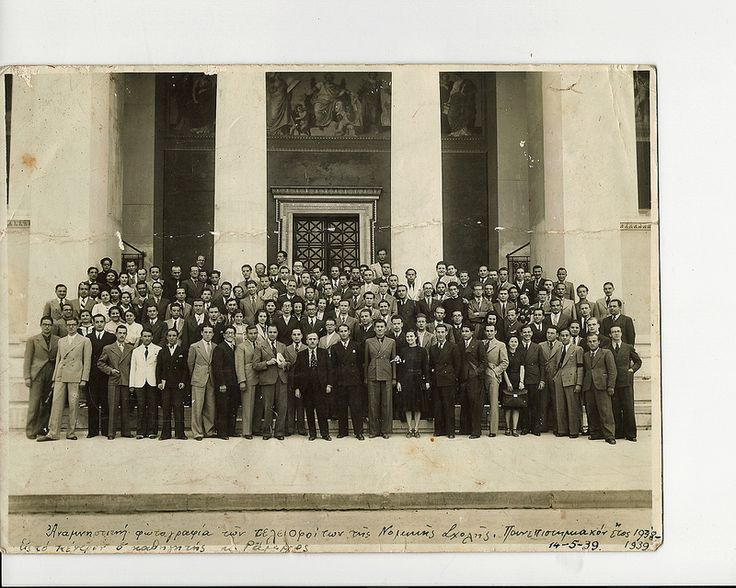 1939 University of Athens Law Class