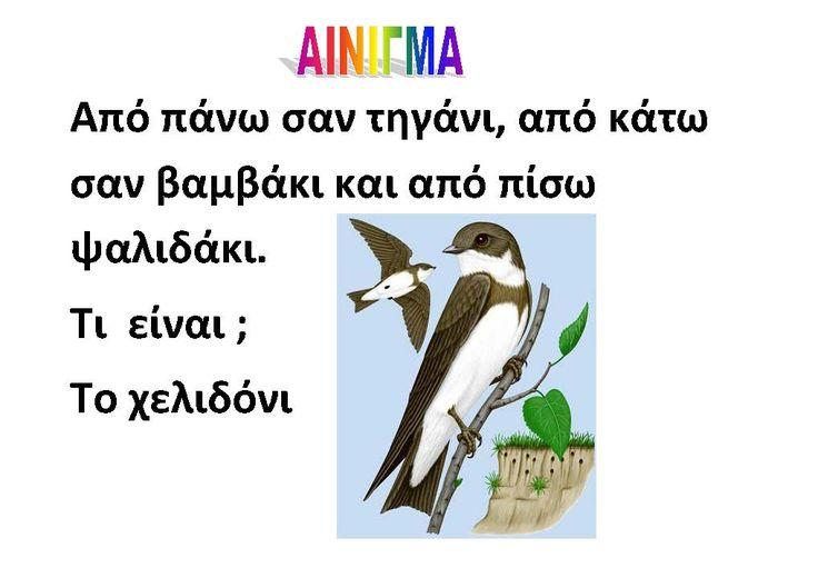 ΑΙΝΙΓΜΑΤΑ+ΓΙΑ+ΤΟ+ΧΕΛΙΔΟΝΙ_Σελίδα_1.jpg (1018×720)