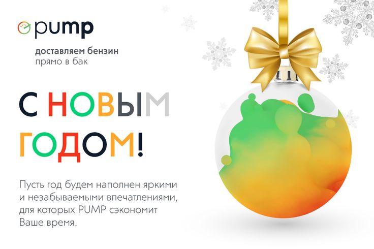 Поздравляем Вас с наступающим Новым годом! #pump #pumptoday #мобильная заправка #доставкабензина #бензинпрямовбак