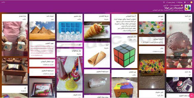 الحائط الإلكتروني بادليت Padlet وطرق مبتكرة لتوظيفه في الفصل الدراسي تعليم جديد تطوير Games Monopoly