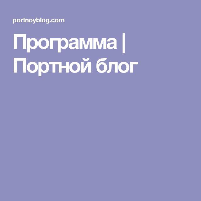 Программа   Портной блог