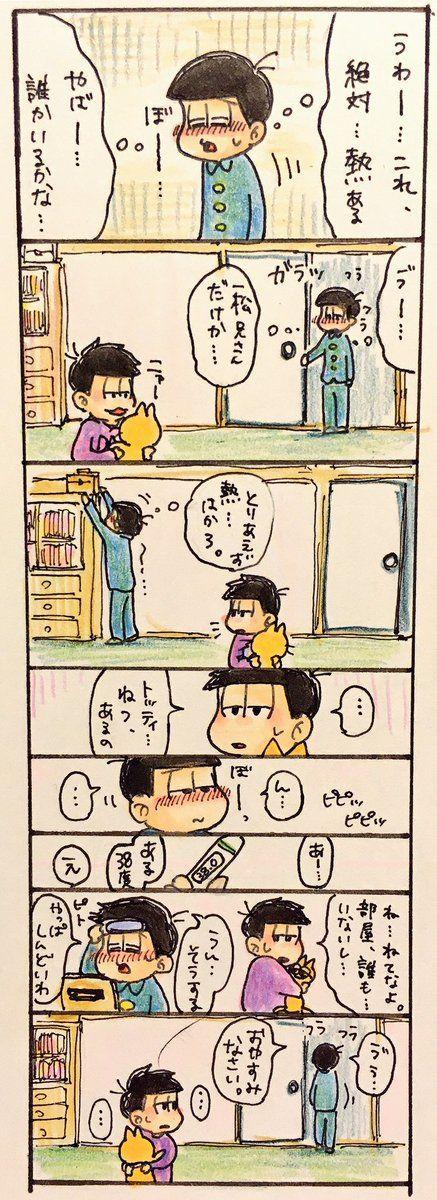 【おそ松さん】『たよりないきみで良かった』(六つ子)
