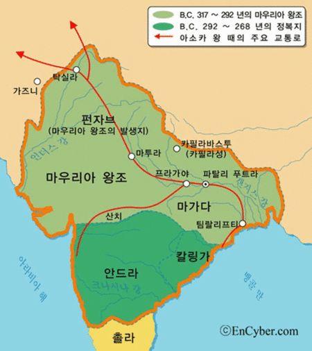 인도 마우리아 왕조 ; 인도 최초의 고대 통일제국을 세운 왕조(BC 317∼BC 180).  시조는 찬드라굽타이다. 마우리아라는 이름은 '공작(孔雀)'을 뜻하는 속어에서 유래된다고 전해지며, 한역(漢譯) 불전(佛典)에서도 '공작왕조'라...