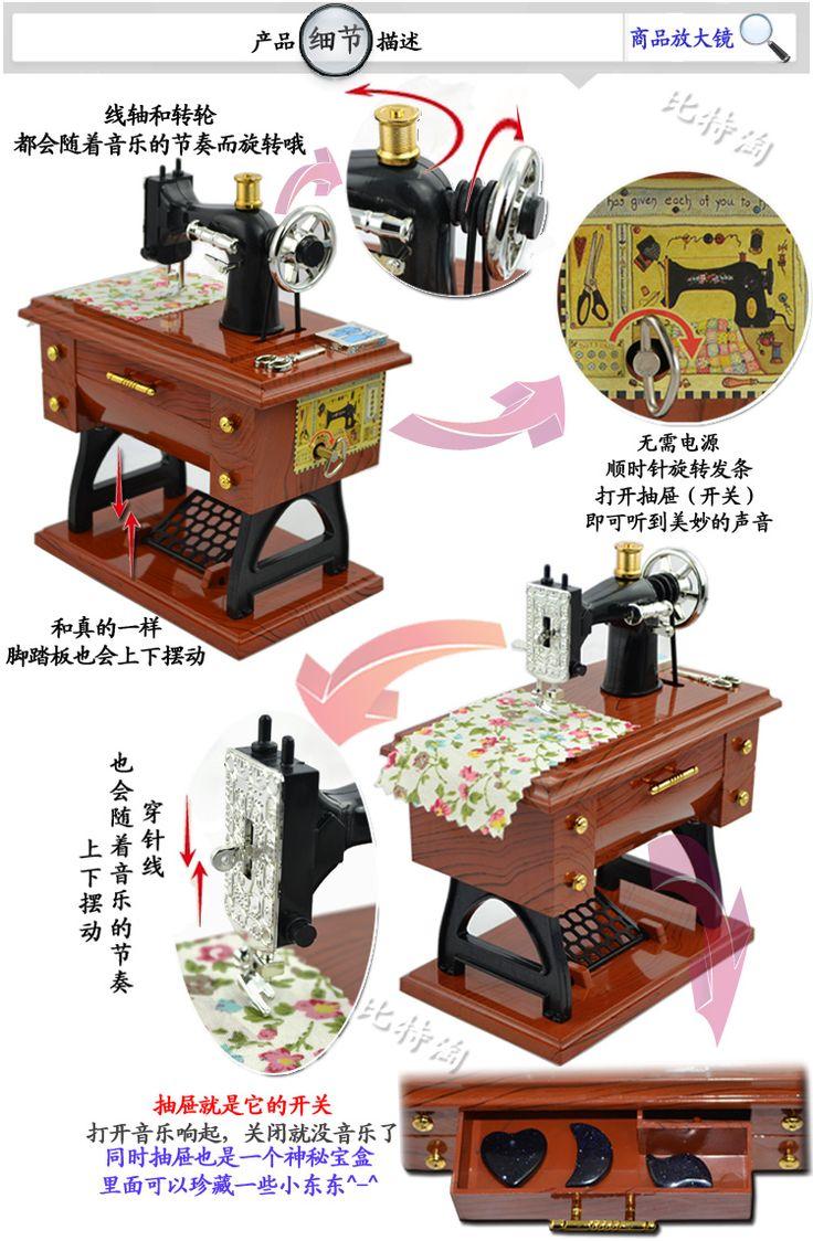 Ретро стиль швейная машина музыкальная шкатулка музыкальная шкатулка шкатулка для отправки другу подарок на день рождения творческий DIY надписи Предмет - глобальная станция Taobao