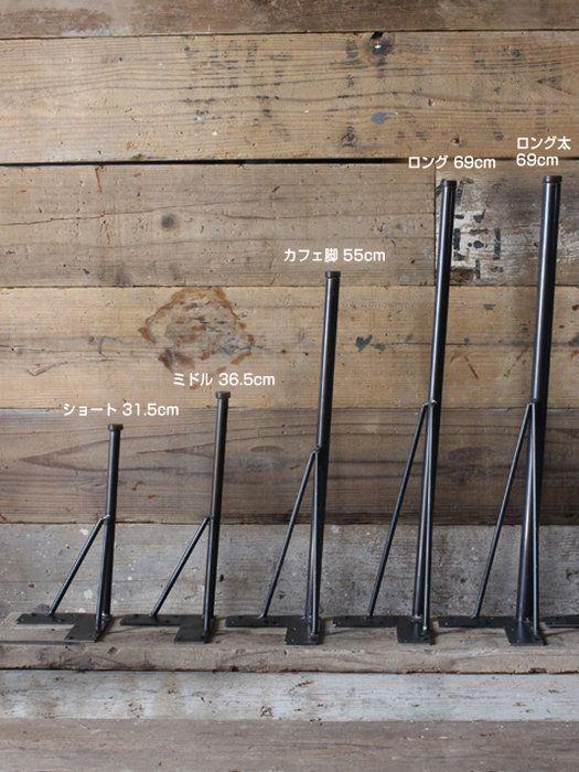 ≪鉄脚≫【無塗装黒皮仕様カフェテーブル脚/55cm/4本1セット】