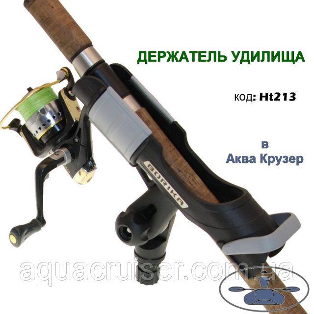 Держатель удилища (удочки, спиннинга) Fasten borika (фастен борика) Ht213 для лодки  Подробнее: https://aquacruiser.com.ua/p425988423-derzhatel-udilischa-udochki.html