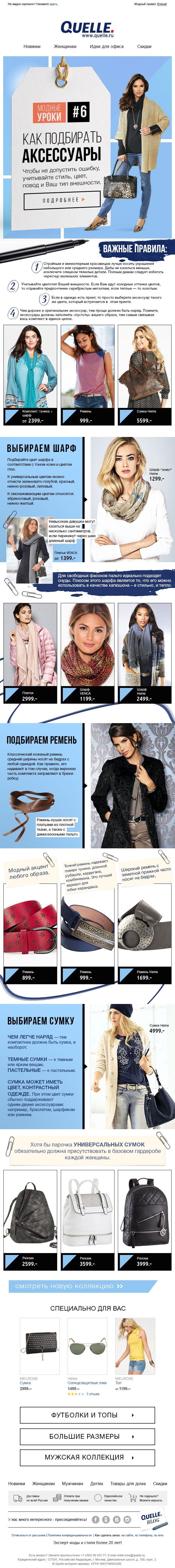 модные уроки, мода, стиль, как подбирать аксессуары, шарф, ремень, сумка, лук, look, fashion, женская одежда