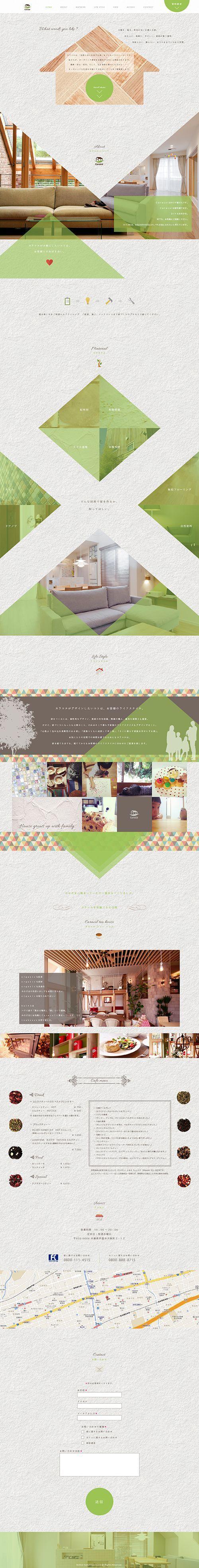 家、あたたかみ、親しみ、テクスチャー、色、積み木、パズル、三角形で矢印