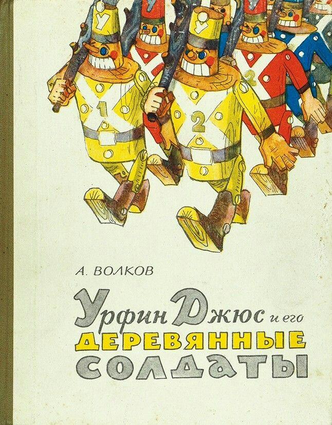 его рисунки из книги урфин джюс комплекты старых