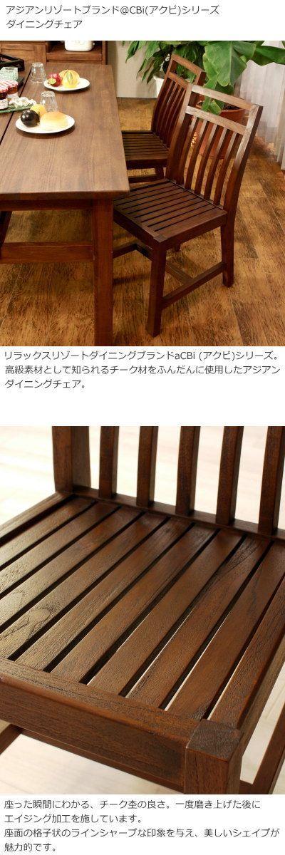 【楽天市場】アジアン家具 ダイニングチェア 椅子 チェアー @CBi(アクビィ) チーク 無垢 木製 シンプル ナチュラル 北欧 アンティーク調 食卓 カフェ ACC320KA:ランドマーク