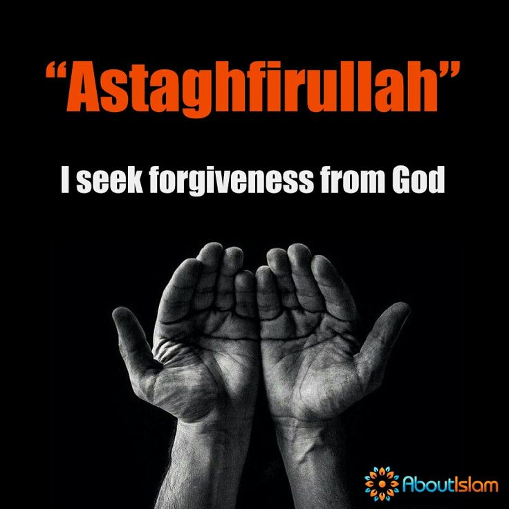 Saying 'astaghfirullah' often throughout the day reminds us that Allah is everywhere and it helps us refrain from sin.