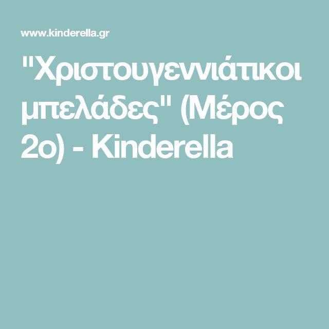 """""""Χριστουγεννιάτικοι μπελάδες"""" (Μέρος 2ο) - Kinderella"""