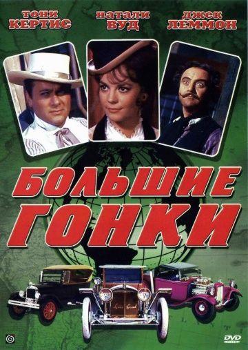 Большие гонки (The Great Race), 1965, 1 оскар