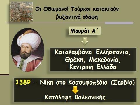 Οι Οθωμανοί Τούρκοι κατακτούν βυζαντινά εδάφη