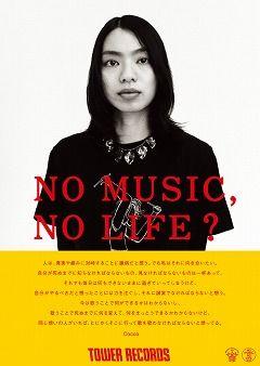NO MUSIC, NO LIFE. Cocco