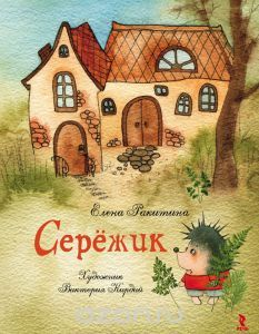 """Книга """"Серёжик"""" Елена Ракитина - 522rub"""