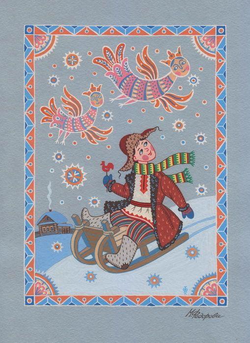 Просмотреть иллюстрацию Святки из сообщества русскоязычных художников автора Марина Федорова  в стилях: Декоративный, Детский, нарисованная техниками: Гуашь.