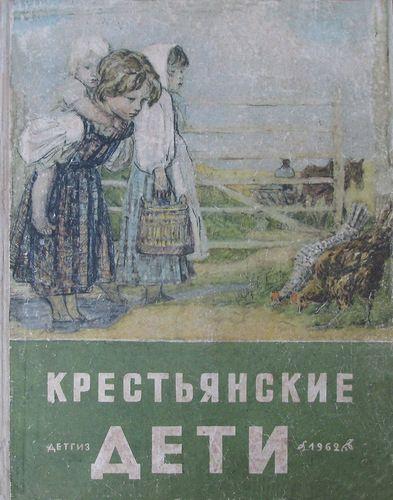 """kid_book_museum: """"Крестьянские дети"""", Рис. Алексея Пахомова, 1962г."""