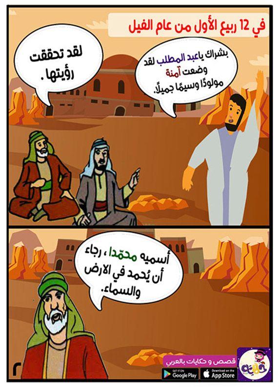 قصة مولد النبي محمد من قصص السيرة النبوية للاطفال مصورة بتطبيق حكايات بالعربي Comic Book Cover Books Book Cover