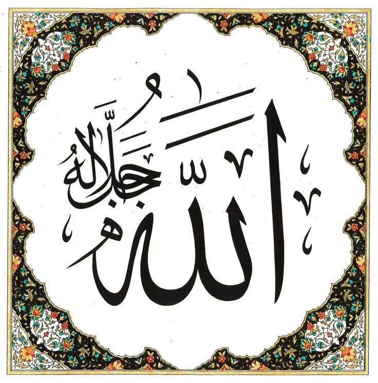DesertRose///Islamic Calligraphy