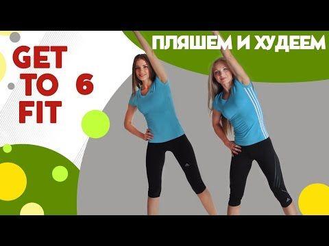 Функциональная тренировка на все группы мышц - фитнес дома вместе с FitBerry   Get to fit 1 - YouTube