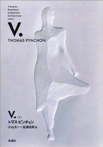 V.〈下〉 (Thomas Pynchon Complete Collection) | トマス ピンチョン, Thomas Pynchon, 小山 太一, 佐藤 良明 | 本 | Amazon.co.jp