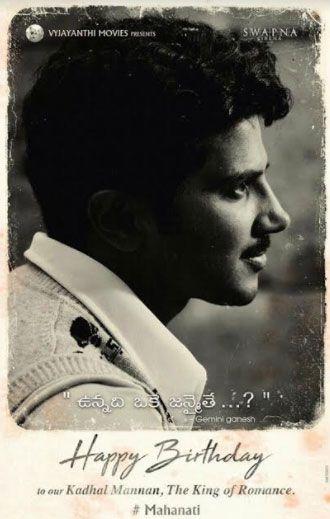 FL: Dulquer Salmaan as Gemini Ganesan