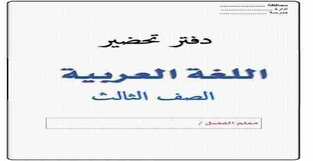 دفتر تحضير اللغة العربية للصف الثالث الابتدائى الترم الاول 2021 منهج جديد Arabic Books Cv Template Word Words