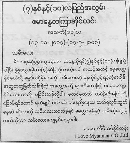 A broken heart and a contrite spirit #Burmese