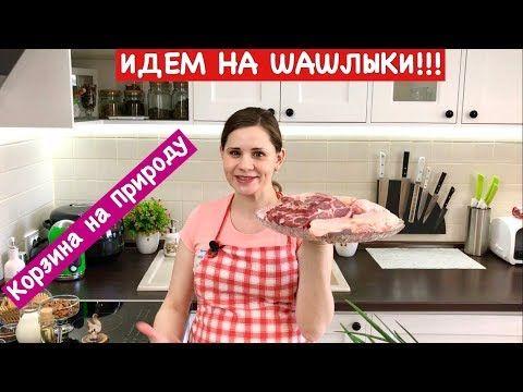 Корзина на Природу | Идем на Шашлык!!!! | How to Plan Your Barbecue Menu - YouTube