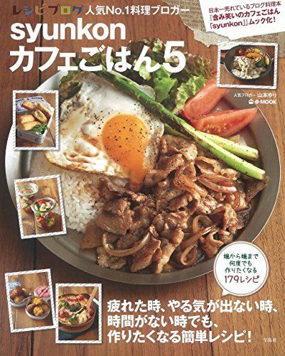 Amazon.co.jp: CAFE風おもてなしレシピ (すぐに作れる!ほめられごはん): 学研パブリッシング編集部: 本