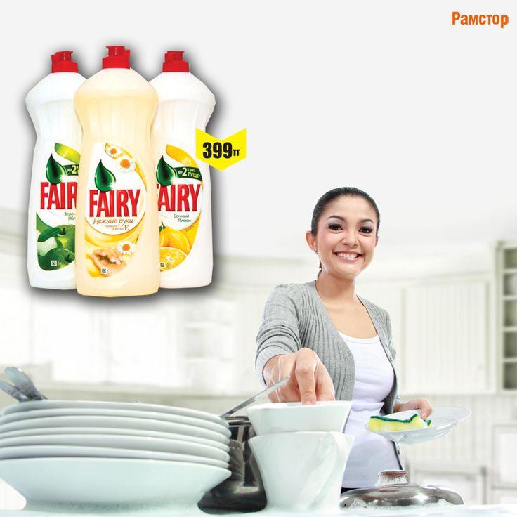 Мытье посуды - вечная проблема! А Fairy - ее решение!  Fairy жидкость для мытья посуды в ассортименте 1 л по цене 399 тенге (Акция действует в г.Алматы, в г.Шымкент, в г.Караганда и в г.Астана)  www.ramstore.kz/MarketClub  #мытье #кухня #посуда #выбор #выход #казахстан #рамстор #вторник #gairy #ramstore #kazakhstan #astana #almaty
