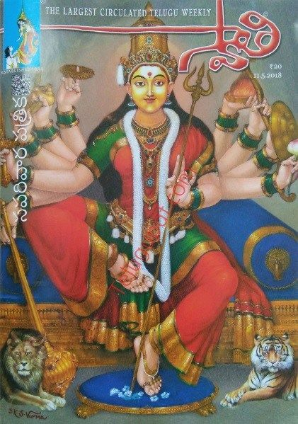 Swathi Weekly Ebook