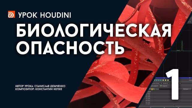 Создаем в Houdini такую анимацию: https://vimeo.com/118067721  Видеоурок требует знания интерфейса Houdini, аттрибутов, синтаксиса VEX, основ POP и CHOPs. Об этом идет речь в моих предыдущих уроках, которые находятся в этом альбоме:  vimeo.com/album/3229081  Хронометраж: 38 минут.  Содержание: - Использование ноды Polywire для создания вен - Анимация расширения вены - Генерация переплетающихся линий - Использование CHOP Network для создания процедурной анимации  Автор урока: С...