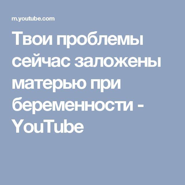 Твои проблемы сейчас заложены матерью при беременности - YouTube
