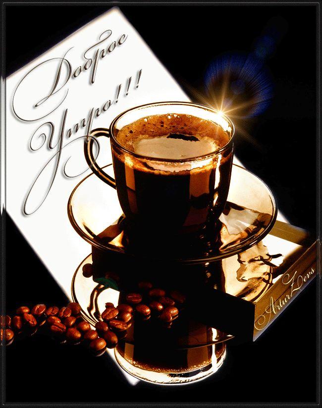 Картинки доброе утро кофе гиф