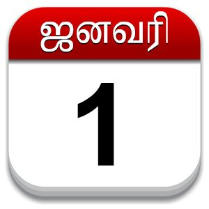 This is a useful application for all tamil speaking people & tamil lovers! You can view your daily Tamil calendar for 2014 in your Android devices along with Rasipalan for all 365 days!
