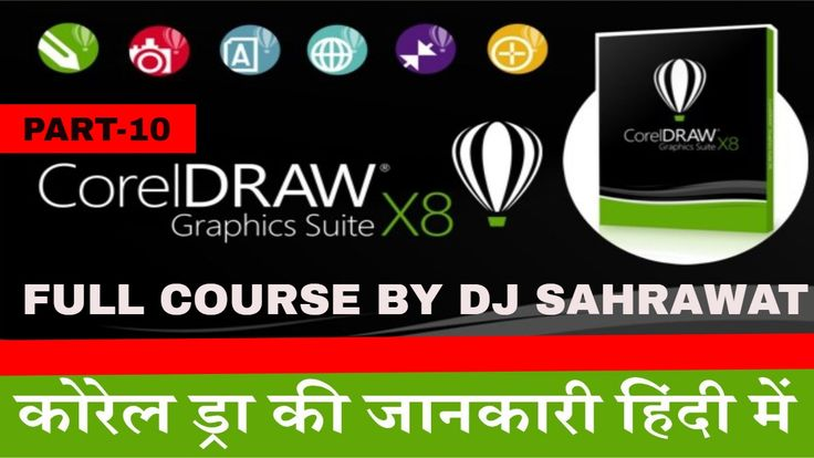 Corel Draw Tutorials for Beginners in Hindi(Part-10)