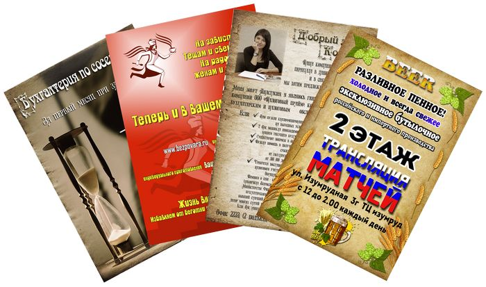 Флаеры и листовки, изготовление флаеров дешево, изготовление флаеров в Москве, стоимость изготовления флаеров, печать рекламных листовок.