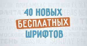 40новых бесплатных шрифтов