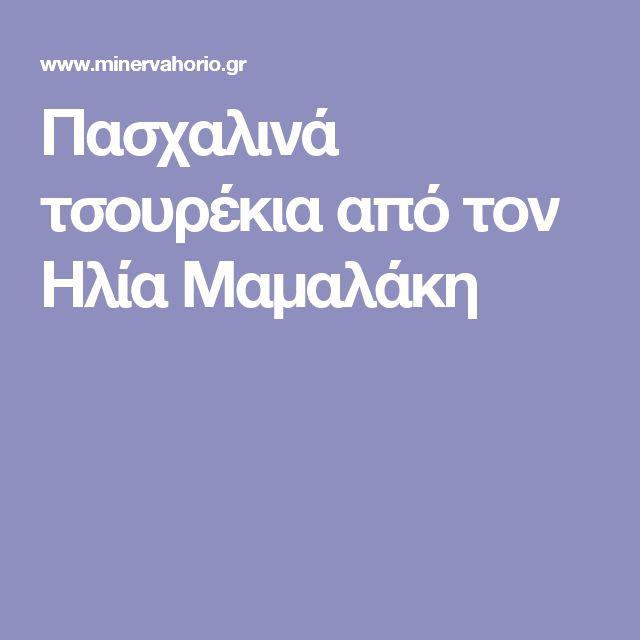 Πασχαλινά τσουρέκια από τον Ηλία Μαμαλάκη