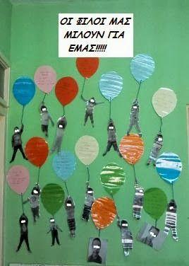 τα καλά τα λόγια μας ανεβάζουν τη διάθεση  εμείς γράψαμε τα λογάκια σε μπαλόνια  και τα βάλαμε στο τοίχο μας .