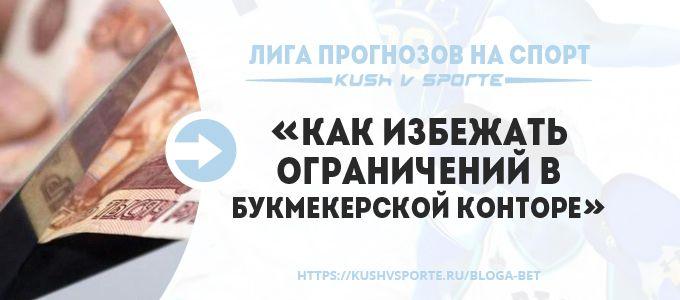 КАК ИЗБЕЖАТЬ ОГРАНИЧЕНИЙ В БУКМЕКЕРСКОЙ КОНТОРЕ https://kushvsporte.ru/bloga-bet/drugie/4199-kak-izbezhat-ogranichenij-v-bukmekerskoj-kontore  Это кажется каким-то сюрреализмом, но еще десяток лет тому назад игроки могли без проблем месяцами доить букмекерские конторы через арбитражный беттинг, при этом не нужно было присылать своих документов, что-то там ждать или подтверждать. Но со временем условия игры в конторах изменились. Отношение к игрокам стало жестче – теперь 90% всех контор…