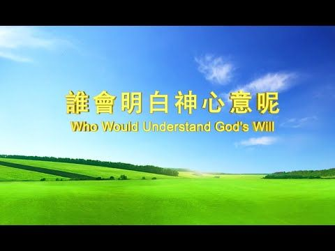 "[Almighty God] Hymn of God's Word ""Who Would Understand God's Will"""