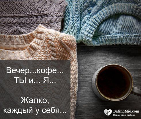 Картинки вечер кофе ты и я жаль что каждый у себя, днем рождения