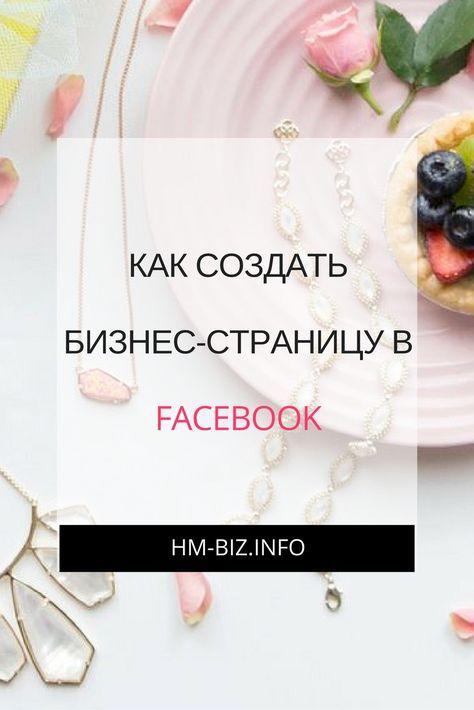Сегодня мы с вами научимся создавать страницу для бизнеса, грамотно ее заполним. В общем, подготовим ее для дальнейшего продвижения вашего бренда в Facebook