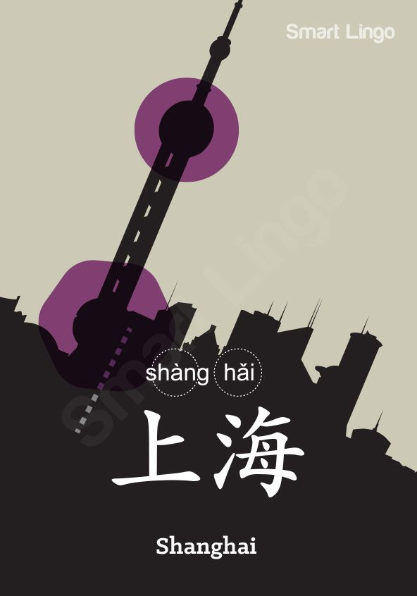 Shanghai: 上海 (shàng hǎi) Use the Written Chinese Online Dictionary to learn more Chinese.