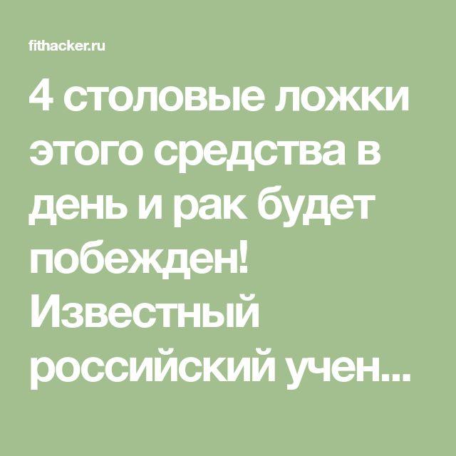4 столовые ложки этого средства в день и рак будет побежден! Известный российский ученый открывает рецепт самого мощного лекарства!