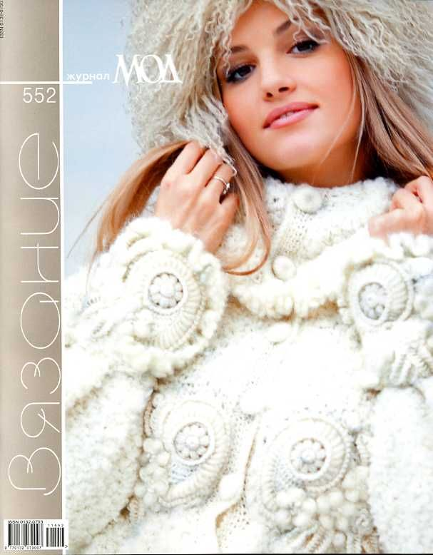 Zhurnal MOD Fashion Magazine 552 Russian knit and crochet patterns