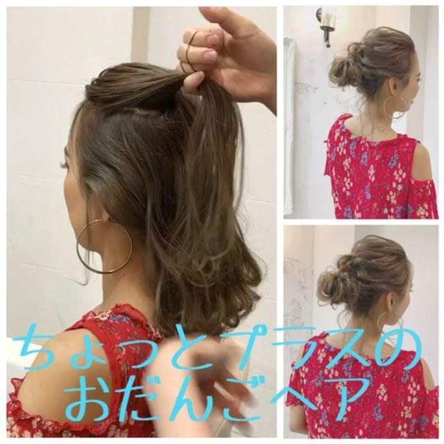 ちょっとプラスのおだんごヘア ☺︎ * ◇プロセス◇ * ①  トップとサイドを5束に分けてねじります  3束と2束でゴムでくくります * ②  全部1個にくくります * ③  おだんごにして上の方の髪をとって  ゴムの上でピンでとめて完成✧₊⁎ * * 参考になれば嬉しいです ☺︎ * #ヘアアレンジプロセス#ヘアアレンジやり方#hairstyle  #hairdo #ヘアスタイル #ヘアサロン#美容師  #ヘアアレンジ #ヘアーアレンジ #簡単アレンジ #ヘアセット#アップスタイル#アレンジ解説#ヘアアレンジ解説#ヘアアレンジ動画#アレンジ動画#アレンジ動画解説#ヘアアレンジ動画解説#hairvideo#hairvideos#ロープ編み#ロープ編みアレンジ#おだんご#おだんごヘア#おだんごヘア動画#おだんごアレンジ動画